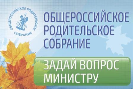 Банер о всероссийском родительском собрании