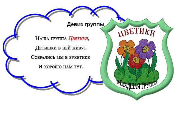 герб цветики