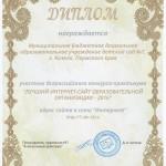 Диплом участника Всероссийского конкурса — практикума с международным участием «Лучший интернет-сайт образовательной организации — 2016 года»