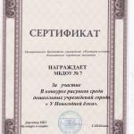 сертификат МБДОУ д.с.№7 за участие в конкурсе рисунков У новогодней ёлки