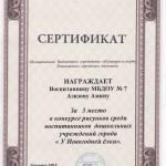 сертификат за 3 место в конкурсе рисунков У новогодней ёлки, воспитаннице подг.гр. д.с. № 7 Азизовой Амине