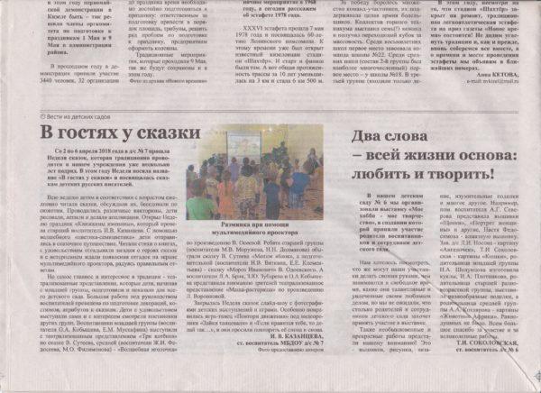 """Статья """"В гостях у сказки"""", автор Казанцева И.В."""