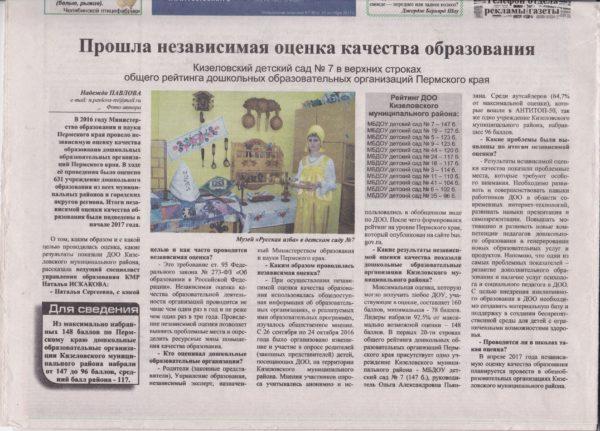 """Статья """"Прошла независимая оценка качества образования"""" о нашем МБДОУ детском саду №7"""