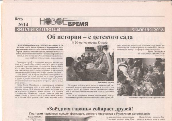 """Статья """"Об истории - с детского сада"""",автор Казанцева И.В."""