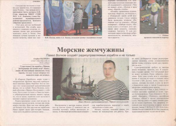 """Статья """"Юные пожарные"""" (продолжение),автор Казанцева И.В."""