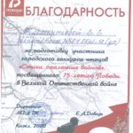 Благодарность Клементьевой Екатерине Евгеньевне