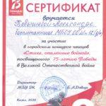 Кобышева Александра, младшая группа
