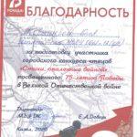 Благодарность Кобышевой Ольге Александровне
