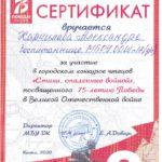 Харчилава Александра, средняя группа