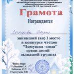 Синцова Дарья, 1 место, младшая группа
