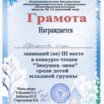 Афанасьева Кира, 3 место, младшая группа