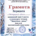 Шайхазаров Артём, 1 место, подготовительная группа