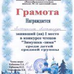 Плишкина Александра, 1 место, средняя группа