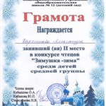 Харчилава Александра, 2 место, средняя группа