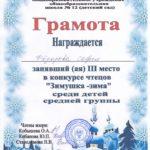 Фёдорова Софья, 3 место, средняя группа